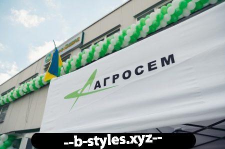 Агросем — аграрна компанія яка пропонує кращі технології в господарській діяльності
